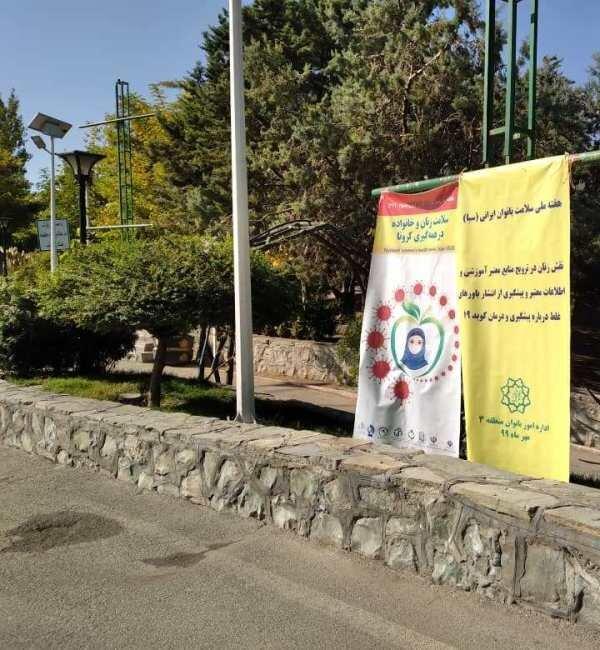 برگزاری ویژه برنامه های هفته سلامت ویژه بانوان منطقه 3 تهران