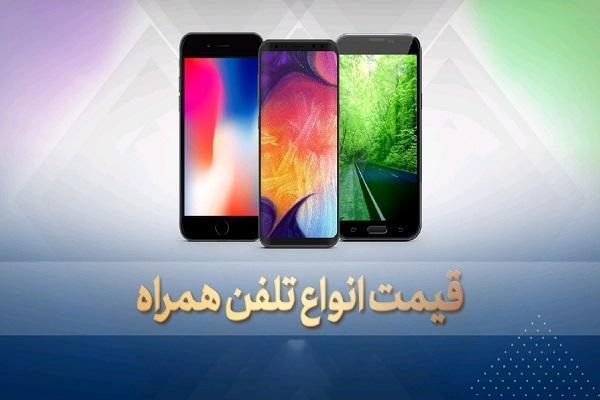 قیمت روز گوشی موبایل در 27 آذر