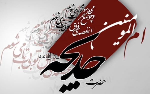 خدیجه؛ ام المومنین، سیده زنان عالم